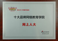 """搜狐网:网上人大获新浪""""2013十大品牌网络教育学院"""""""