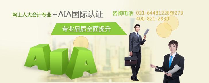 中国人民大学网络教育会计专业(AIA国际会计师方向)开始招生了!