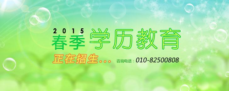 中国人民大学本、专科网络教育入学指南