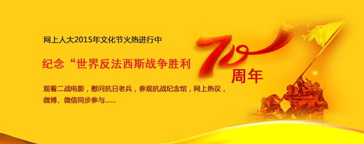 网上人大2015年校园文化节活动启事
