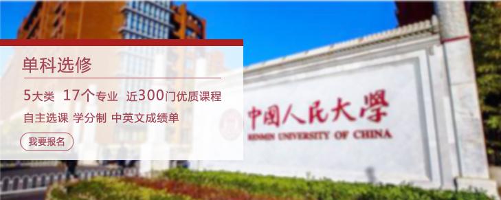 中国人民大学网络教育单科选修可开中英文成绩单