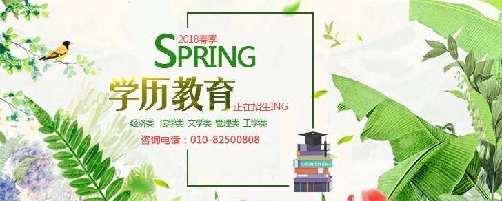龙8娱乐专本科网络学历教育招生简章