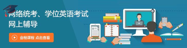 金程课程-网络统考 学位英语 辅导课程