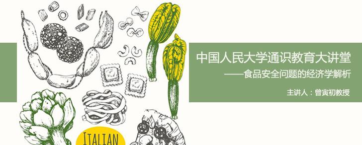 食品安全与经济学