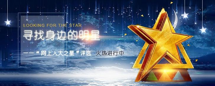 """2018年""""网上qy88千亿国际官网qy88.vip之星""""评选活动启事"""