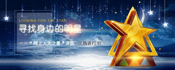 """2018年度""""网上人大之星""""金奖、银奖名单公示"""