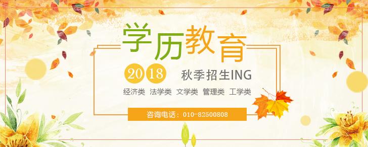 龙8国际2018年专本科网络学历教育招生简章