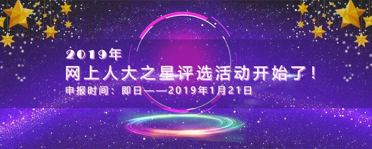 """2019年""""澳门金沙网上娱乐城之星""""评选活动启事"""