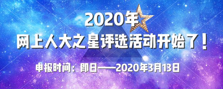 """2020年""""网上人大之星""""评选活动启事"""