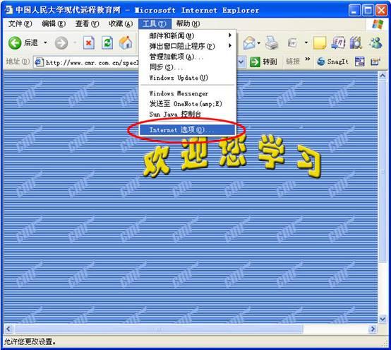 """1)在ie浏览器的""""工具""""菜单上,单击""""internet选项"""""""