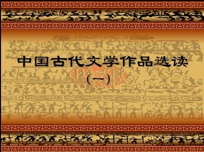 中国古代文学作品选读(一)