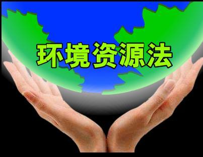 环境资源法
