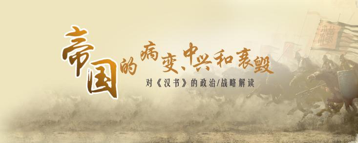 帝国的病变、中兴和衰毁:对《汉书》的政治/战略解读
