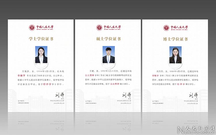 """证书底纹来自中国人民大学校徽中三个篆书的""""人""""字图形."""