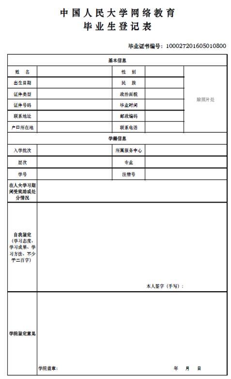 学生成绩登记表模板-关于201703届毕业 结业 肄业 及学位的申请与办