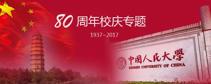 龙8娱乐80周年校庆专题