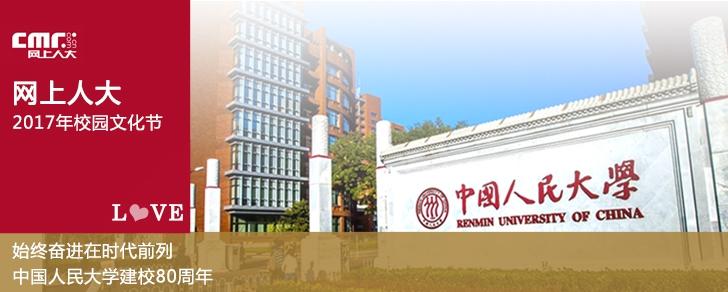 2017年诚博国际人大校园文化节专题回顾