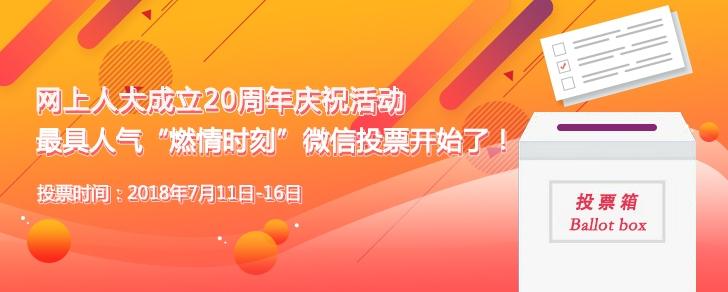 """2018年网上人大成立20周年""""燃情时刻""""投票活动通知"""