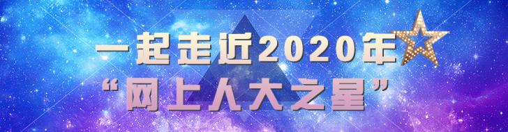 """2020年""""网上人大之星""""评选专题"""