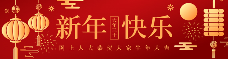 网上人大祝福2021春节快乐
