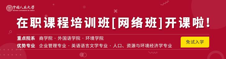 中国人民大学在职课程培训班开课啦!