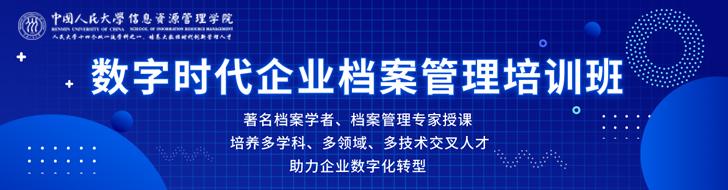 中国人民大学数字时代企业档案管理培训班招生简章