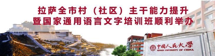 拉萨全市村(社区)主干能力提升培训班顺利举办banner